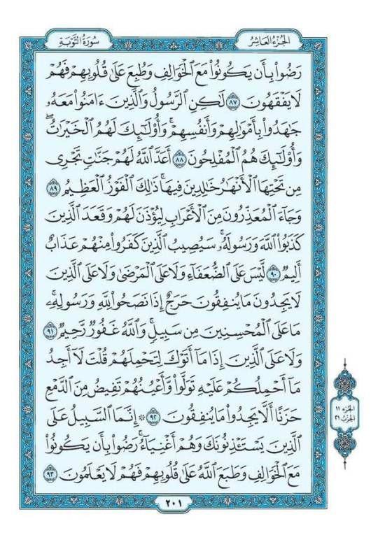 بـســم الله الــرحـمــان الــرحـيــم سلام الله عليكم ورحمته وبركاته 11 رمضان 1440 16 ماي 2019 شهية طيبة Holy Quran Book Quran Book How To Memorize Things