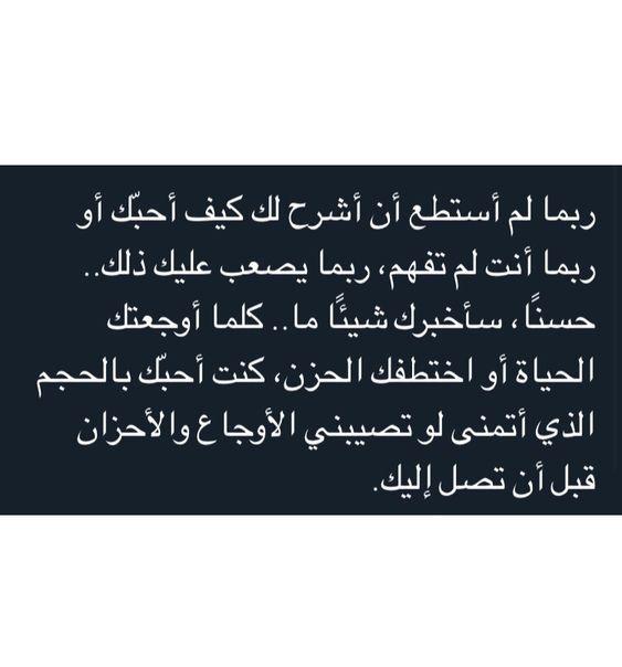 ربما انا احبك اكثر مما تظن Wisdom Quotes Life Funny Arabic Quotes Photo Quotes