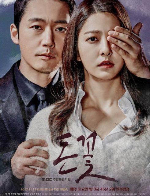 مسلسل زهرة المال الحلقة 11 مشاهدة وتحميل مسلسل الرومانسية الكوري زهرة المال زهرة المال2017 Hd مترجم اون Korean Drama Korean Drama Series Korean Drama 2017