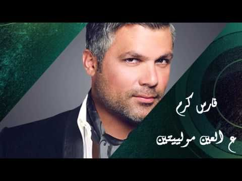 Fares Karam Darak Wayn Al Ein Mowaleyten فارس كرم ع العين مولييتين Youtube Rayban Wayfarer Songs Youtube