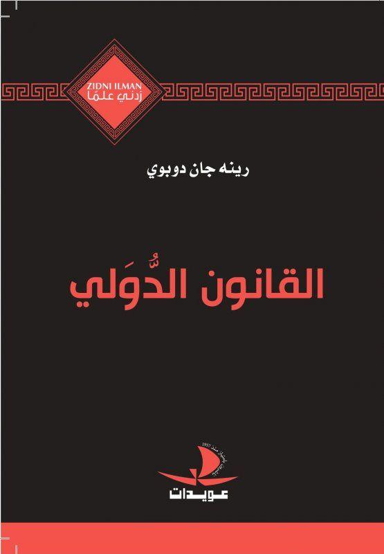 كتاب زدني علما القانون الدولي للكاتب رنيه دوبوي Pdf Books Pdf Books Download Arabic Books