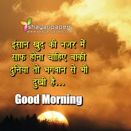 331 Good Morning Shayari With Images Photos Wallpapers Download Good Morning Quotes Morning Images In Hindi Latest Good Morning