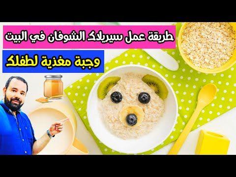 طريقة عمل سيريلاك الشوفان المغذي لطفلك الرضيع في البيت و أحسن من الوجبات الجاهزة ألف مرة Youtube Breakfast Food Pancakes