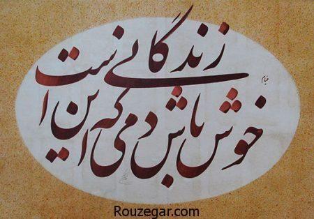 زیباترین انواع شعر درباره زندگی سخت و شعر درباره زندگی غمگین شعر درباره زندگی شعرخوانی یکی از کارهایی است که هر فردی در ط Islamic Calligraphy Fun Character