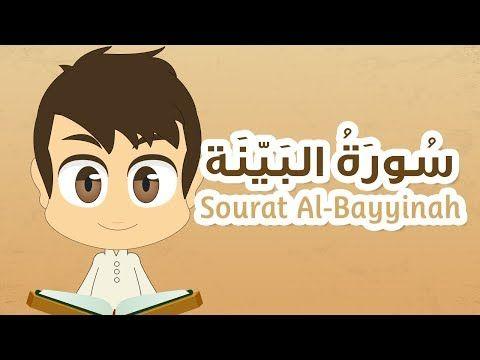 سورة الب ي نة ٩٨ القران الكريم للأطفال تعليم القران للصغار مع زكريا Learn Quran Kids Series Quran
