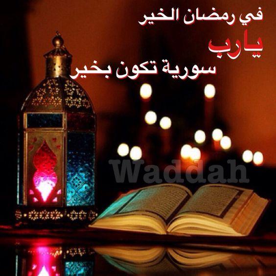 في رمضان الخير يارب سورية وأهلها يكونو بخير كل عام وانتم بألف خير وسلام أبو بشار