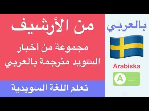 فيديوهات مختارة من الأرشيف تعلم اللغة السويدية من الأخبار راديو السويد Youtube Calm Artwork Calm Keep Calm Artwork