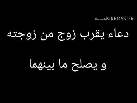 دعاء يقرب زوج من زوجته و يجعله يحبكي بجنون Youtube Islamic Quotes Islamic Love Quotes Quran Quotes Inspirational