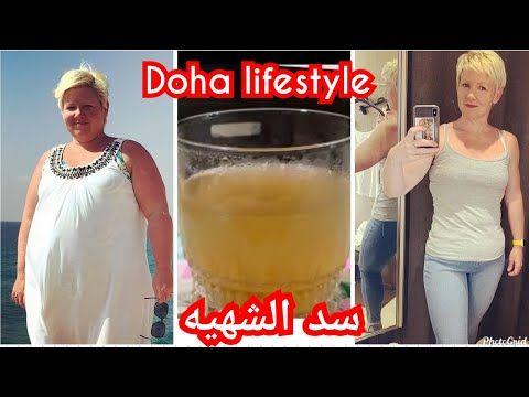 أقوى وصفه لسد الشهيه والقضاء على الكرش نهائيا مشروب الكمون والليمون الطريقه الصحيحه Youtube Doha Lifestyle