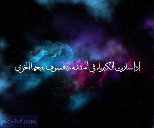 اكره هذا النوع من الكبرياء Words Arabic Love Quotes Wise Words
