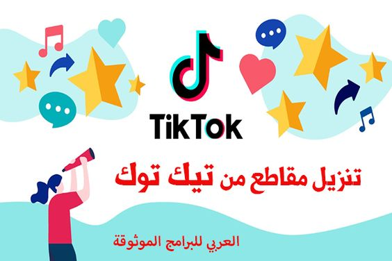 برنامج تحميل فيديوهات تيك توك للاندرويد Tiktok بدون علامة مائية رابط مباشر 2020 Home Decor Decals Home Decor Decor