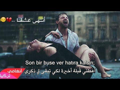 أغنية تركية مؤلمة جدا مصطفى جيجلي انتهى عشقنا مترجمة للعربية Yagmur Agliyor Youtube Youtube Music