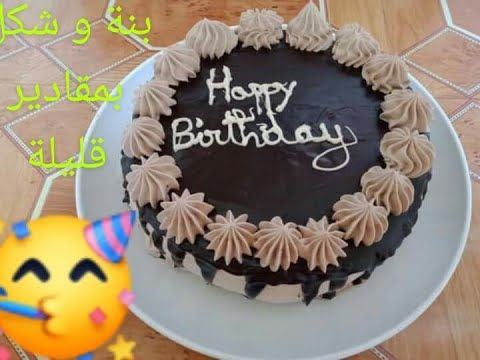 كيكة عيد الميلاد لي عمرك ما تبدليها غير ب 2بيضات Youtube Desserts Cake Birthday Cake