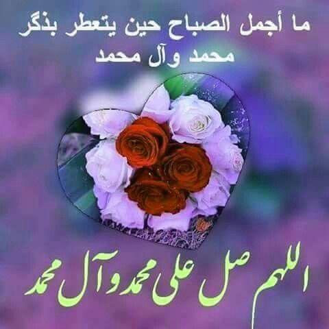 اللهم صل على محمد وآل محمد صباح الخير Greetings Inspiration