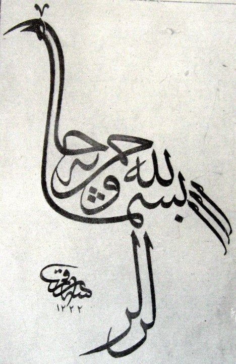 bY Ustad Mustafa Rakim. Mustafa Rakım, was an Ottoman calligrapher. (1757-1825) Together with his elder brother, the calligrapher Isma'il Zühdü Efendi (d 1806) he extended and reformed Hâfiz Osman's style: