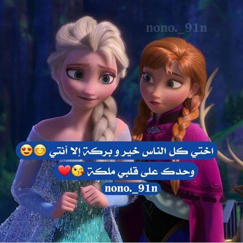 رمزيات من تجميعي K Lovephooto Instagram Photos And Videos Disney Characters Disney Princess Disney