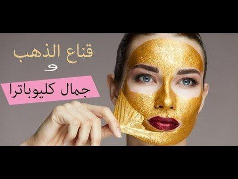 كل ما تريدي معرفته عن ماسك ماء الذهب Skin Care Pimples Beauty Hacks Skin Care