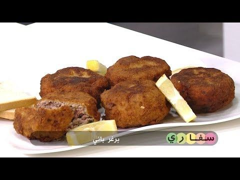 برغر باني شاورما باللحم شاورما بالدجاج شيش طاووق في الفرن سفاري معتز عبد الله Samira Tv Youtube Breakfast Food French Toast