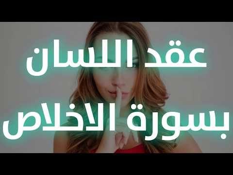 عقد اللسان بسورة الاخلاص عمل قوي وبالقرآن الكريم فقط Youtube Youtube Abaya Dress