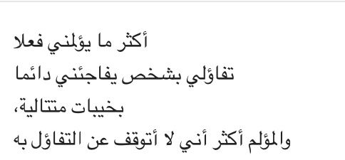 Pin By Oyah Youny On كلام Life Quotes Quotes Arabic Quotes