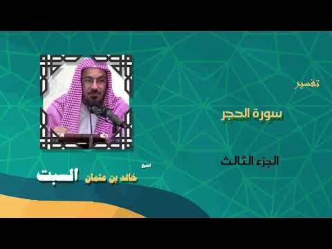 روائع الشيخ خالد بن عثمان السبت تفسير سورة الحجر الجزء الثالث Youtube