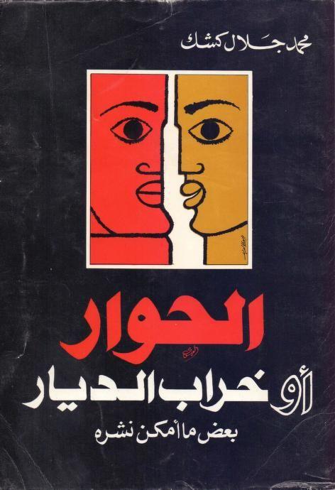 الحوار أو خراب الديار رابط التحميل Https Archive Org Download 010vx 010vw00977 Pdf Books Arabic Books Book Cover Design