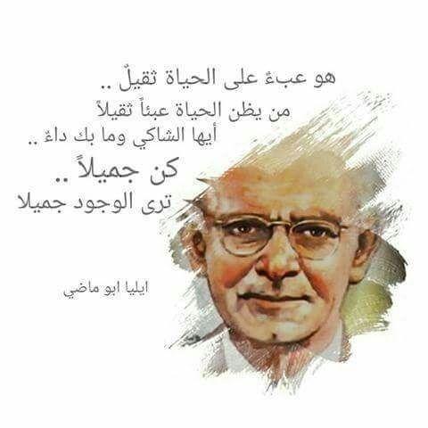 ايليا ابو ماضي Arabic Quotes Arabic Love Quotes Quotes