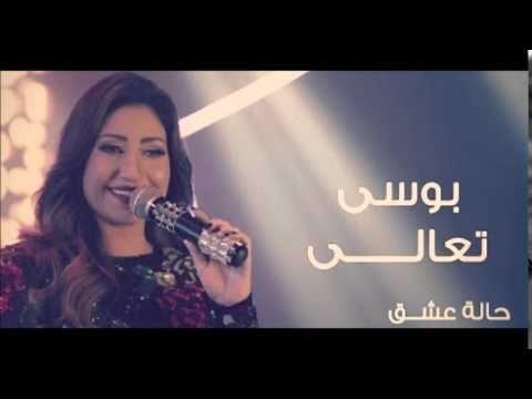 بوسي تعالي الأغنية الرسمية لمسلسل حالة عشق Bosy Ta3ala 7alet Eshq Official Theme Song Youtube Famous People People Famous