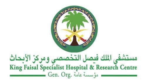 مستشفى الملك فيصل يعلن عن توفر وظائف شاغرة King Faisal Sport Team Logos Facts