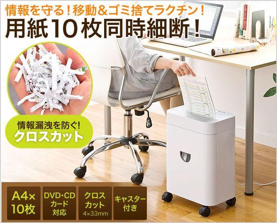 電動シュレッダー(A4・10枚細断・CD/DVD・カード対応・キャスター付き・クロスカット)