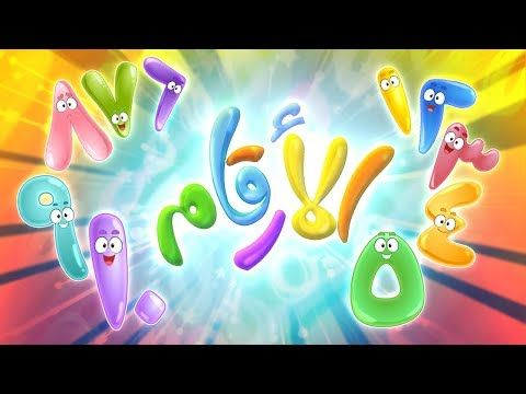 كليب الأرقام Numbers قناة مرح Marah Tv Youtube Arabic Alphabet For Kids Arabic Kids Math Projects