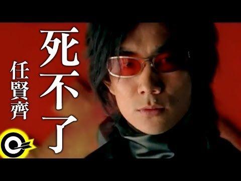 任賢齊 Richie Jen【死不了 Not gonna die】中視「笑傲江湖」主題曲 Official Music Video - YouTube