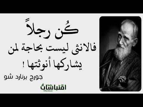أقوال و إقتباسات و حكم أشهر الأدباء و المفكرين والفلاسفة الجزء 1 Youtube Life Quotes Quotes Philosophy