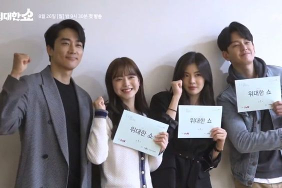 "Watch: Song Seung Heon, Lee Sun Bin, Im Joo Hwan, And More Get Pumped For ""The Great Show"" During Script Reading"
