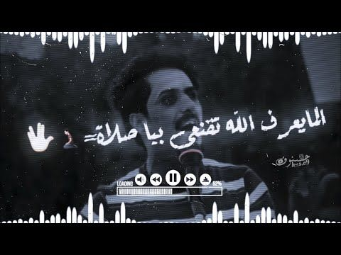كارثه ونبي اما تدري برمح فركاك ونعاي محمد الجراح Youtube In 2021 Poster Movie Posters Art