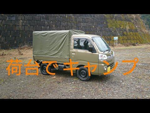話題性抜群 軽トラキャンプでアウトドアを楽しもう 自作方法も紹介 トラックでキャンプ 軽トラ キャンピングカー キャンプ