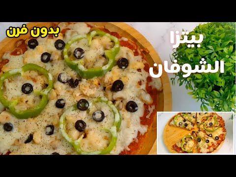 ألذ بيتزا بيتزا الشوفان سريعة التحضير وبدون فرن للدايت لمرضي السكر جلوتن فري Youtube En 2021 Cuisine Sante