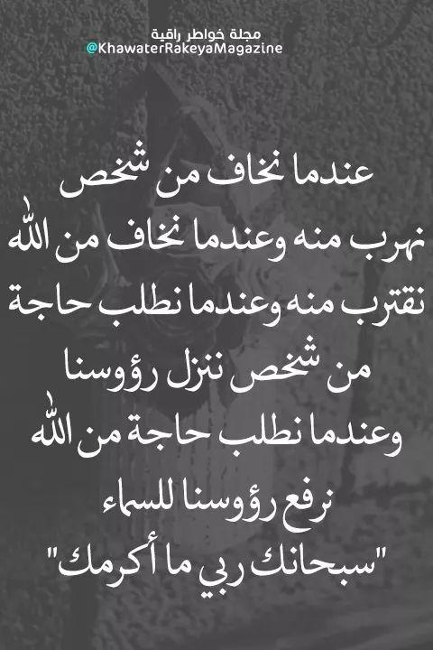Pin By فلسطينية ولي الفخر On دين ودنيا Islamic Quotes