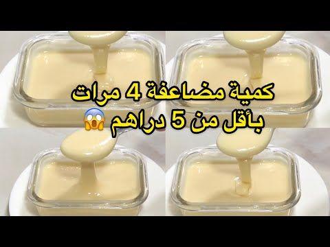اخيارا الوصفة لطلبتو مني حليب مركز محلى بدون حليب بودرة بدون زبدة ب 2 مكونات فقط Youtube Arabic Food Food Hand Soap Bottle