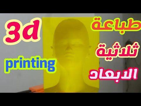 الطباعة ثلاثية الأبعاد ثورة في عالم المجسمات 3d Prints 3d Printing Incoming Call