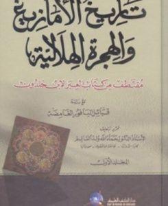 كتاب تاريخ الامازيغ والهجرة الهلاليةللمؤلف حماه الله ولد السالملمحة عن الكتاب لا يوجد وصف للكتابا