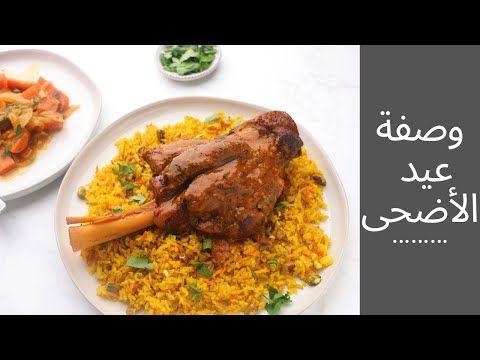 وصفة عيد الأضحى ألذ طريقة لطهي لحم الخروف اللحم الضاني مع صوص رائع Youtube Canned Meat Food Meat