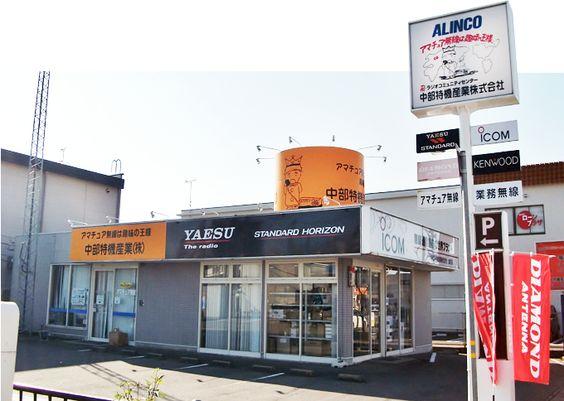 中部特機産業株式会社金沢店