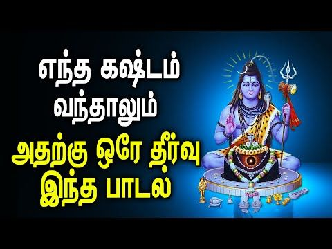 Best Lord Siva Song To Find Solution For All Your Issues Best Tamil Shiva Songs Youtube Shiva Songs Lord Siva Bhakti Song