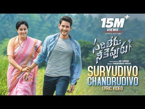 Sarileru Neekevvaru 2019 Telugu Mp3 Songs Download Naa Songs In 2020 Songs Lyrics Movie Songs