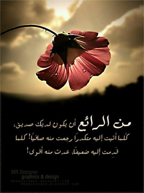 الأصدقاء م Photo Quotes Arabic Love Quotes Love Messages