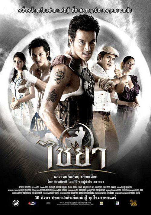 Muay Thai chaiya , al oir el nombre la mire a huevo , pero la historia es bonita .  2007