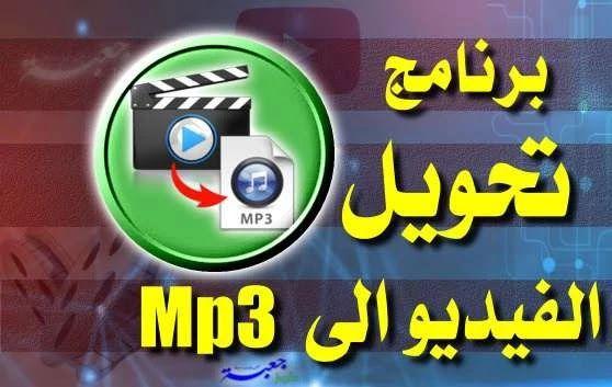 افضل برنامج لتحويل الفيديو الى Mp3 للكمبيوتر Company Logo Tech Company Logos Video