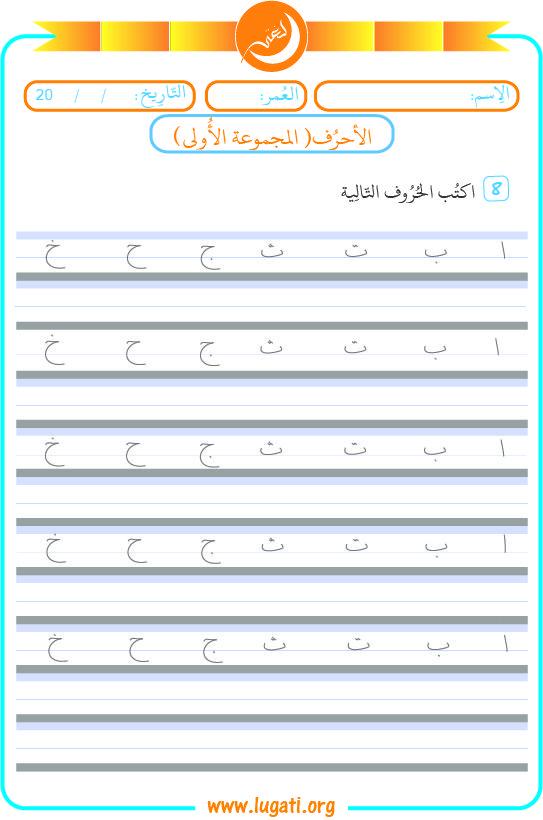 تمارين تساعد الطفل على اتقان المجموعة الاولى من الاحرف الابجدية وهي ا ب ت ث ج ح خ وتساعد عل Learn Arabic Alphabet Arabic Alphabet For Kids Arabic Handwriting