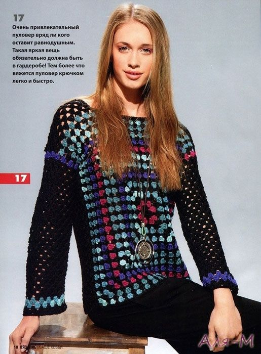 Granny square sweater with diagrams